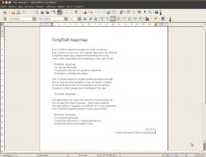 новый шрифт в ubuntu