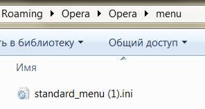 редактируем настройки меню в opera