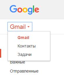 google контакты