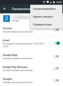 google синхронизация аккаунта
